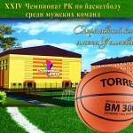 Чемпионата РК по баскетболу среди мужских команд